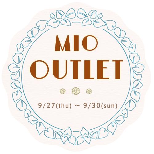 9/27(木)~ MIOアウトレット開催決定!